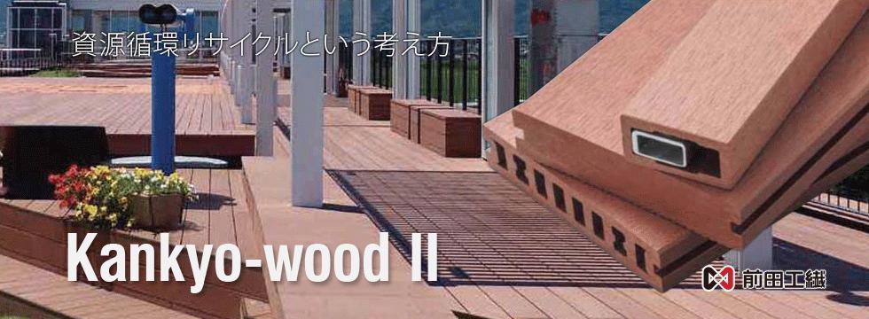資源循環リサイクルという考え方「Kankyo-wood II」