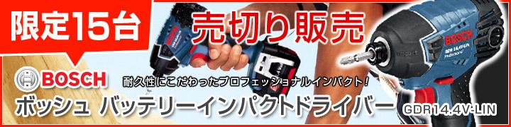 [限定15台のみ販売]ボッシュ バッテリーインパクトドライバー