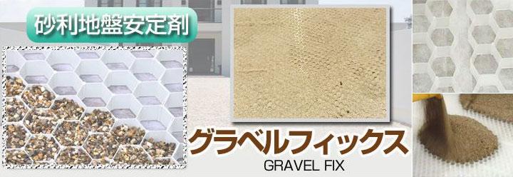 砂利地盤安定材「グラベルフィックス・プロ」
